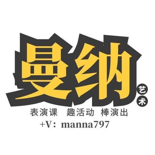 曼纳艺术中心曼纳小剧场