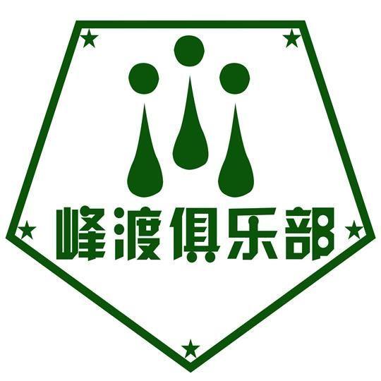 峰渡俱乐部