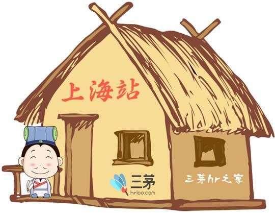 三茅hr公会上海闵行分会
