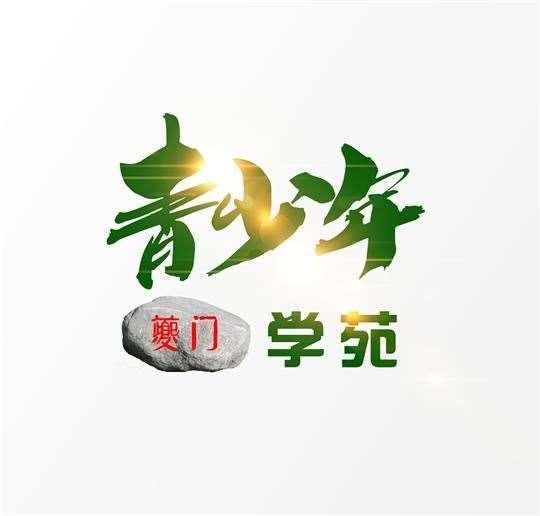立志夔门-青少年学苑