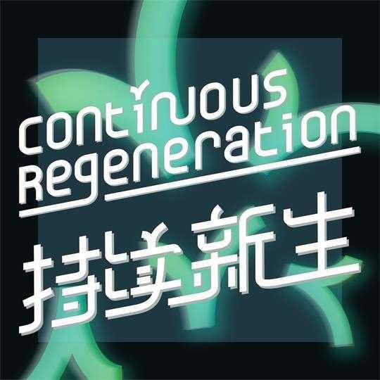 持续新生 Continuous Regeneration