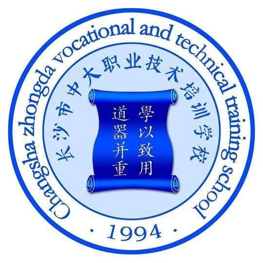 长沙市中大职业技术培训学校