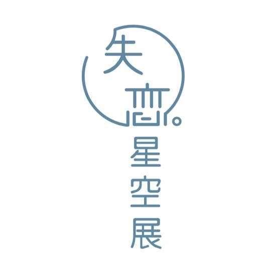 失恋星空展《北京坊》