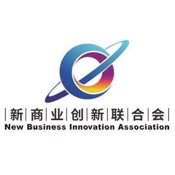 新商业创新联合会
