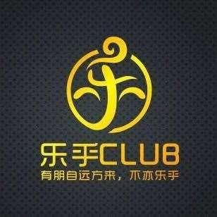 樂乎俱樂部