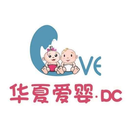 北京华夏爱婴咨询有限公司