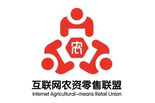 互联网农资零售联盟