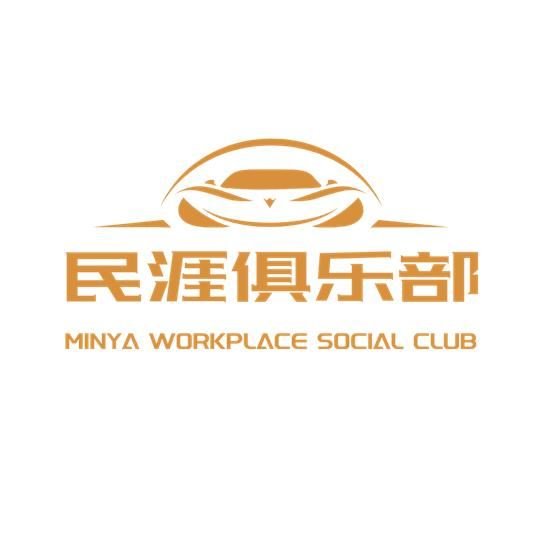 汽车人职场社交(民涯)俱乐部