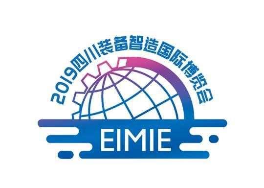 2019四川装备智造国际博览会组委会