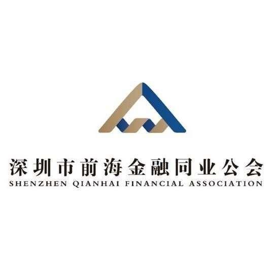 深圳市前海金融同业公会