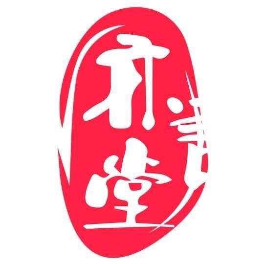 武汉亦言堂艺术发展有限公司
