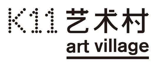K11艺术村