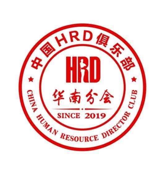 中国HRD俱乐部华南分会