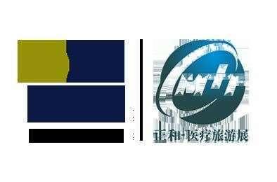 正和·国际医疗旅游与健康产业大会组委会