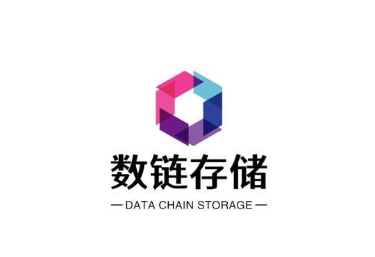 数链存储(深圳)科技有限公司