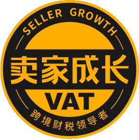 卖家成长VAT