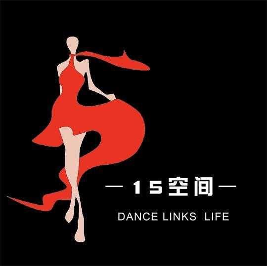 北京15空间舞蹈生活馆