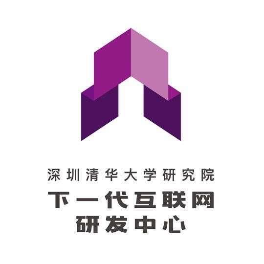 深圳清华大学研究院下一代互联网研发中心