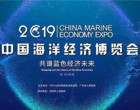 国际海洋经济合作发展论坛组委会