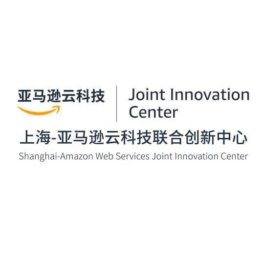 上海-亚马逊云科技联合创新中心