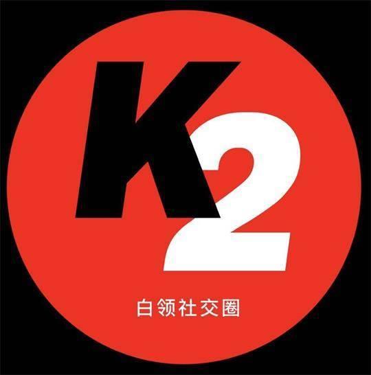 K2社交圈