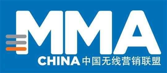 MMA中国无线营销联盟
