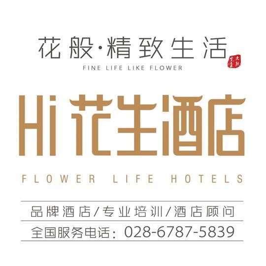 HI花生酒店