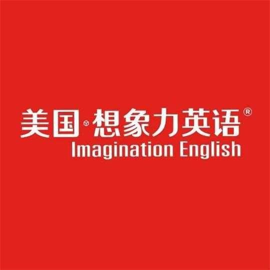美国想象力英语龙阳总校