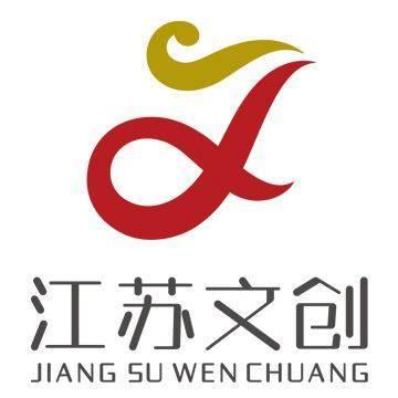 江苏文创文化发展有限公司
