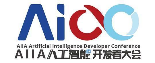 中关村科技园区管理委员会  北京市石景山区人民政府 中国人工智能产业发展联盟 首钢集团有限公司