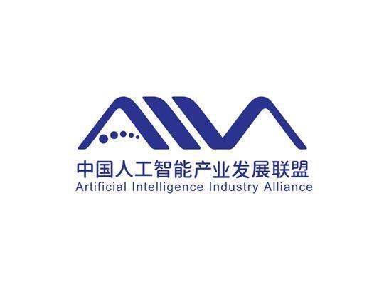 中国人工智能产业发展联盟 杭州市人民政府 中国信息通信研究院