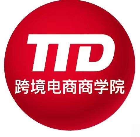 TTD跨境电商商学院