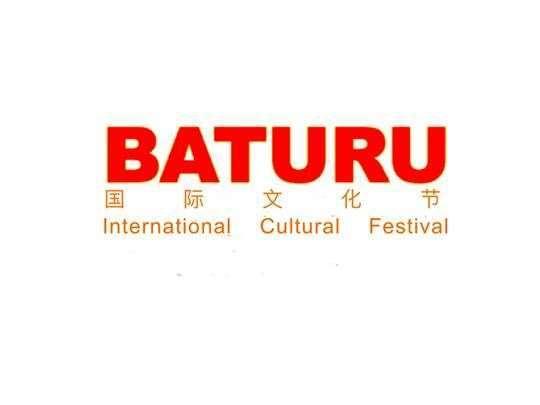 BATURU文化節