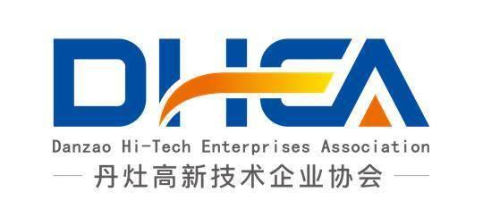 佛山市南海区丹灶高新技术企业协会