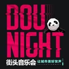 DOU NIGHT街头音乐会