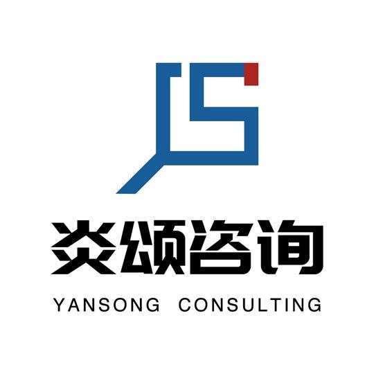 上海炎颂企业管理咨询有限公司
