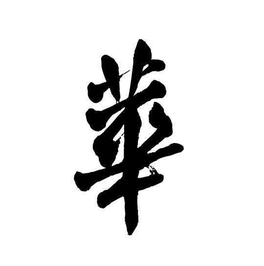 上海华与华营销咨询有限公司