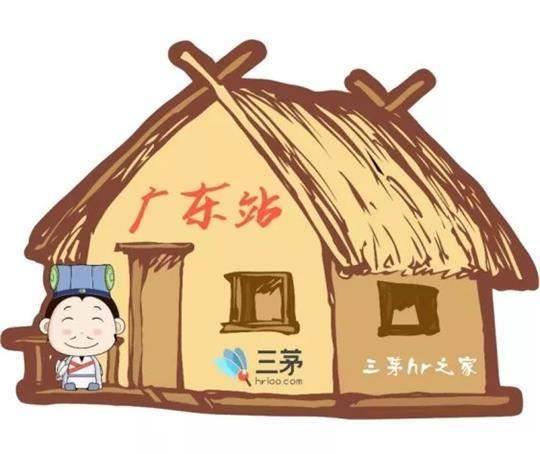 广州三茅HR公会
