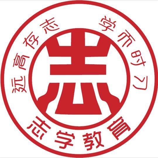 青岛城阳志学教育文化艺术培训学校