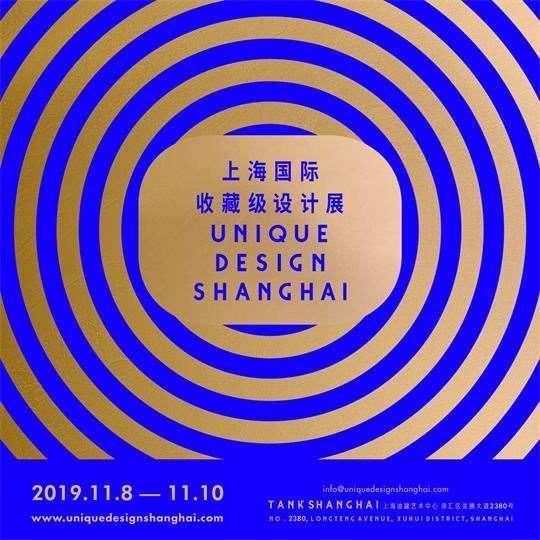Unique Design Shanghai 上海國際收藏級設計展