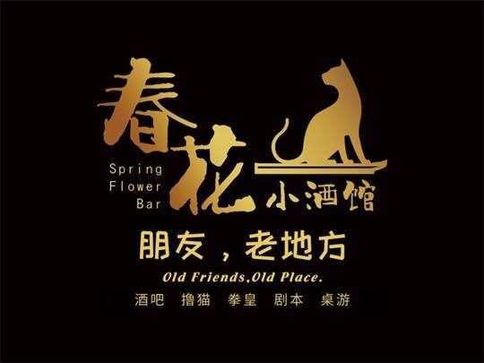 春花小酒馆