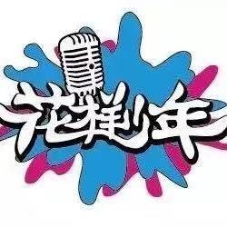 第七届花样少年语言艺术展演全国总展演