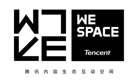 腾讯WeSpace(深圳)