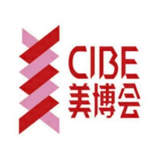 CIBE中国国际美博会