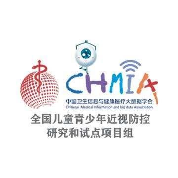 中国卫生信息与健康医疗大数据学会