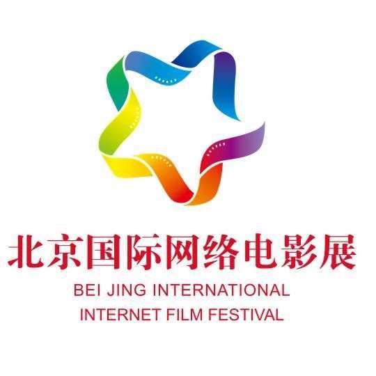 北京国际网络电影展