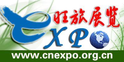 北京旺旅展览展示有限公司  湖南暖通空调制冷协会 湖南可再生能源协会