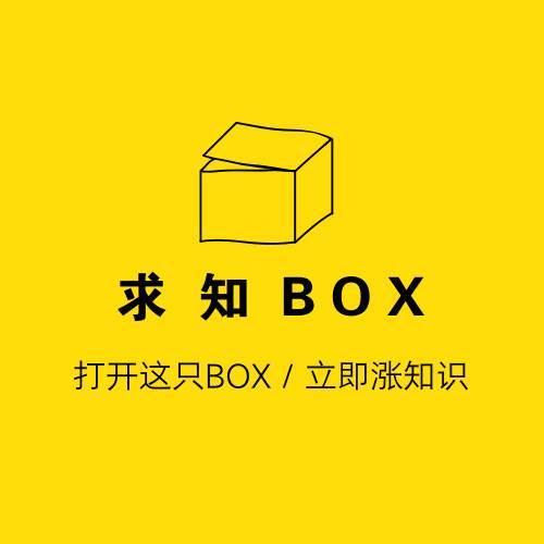 求知BOX