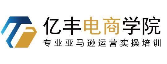 深圳亿丰电商学院