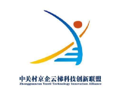 物联网技术行业应用高峰论坛组委会